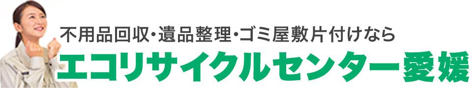 エコリサイクルセンター愛媛